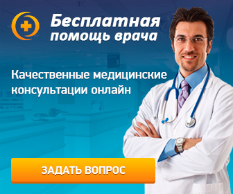 Задать врачу вопрос онлайн бесплатно